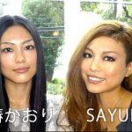 山田孝之の姉は元Eggモデル!椿かおり&SAYUKI【映画・画像】